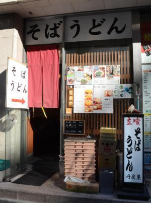 JR新橋駅前から徒歩すぐの場所にある「丹波屋」。上田さんが京都府綾部市出身で、かつて「丹波国」の一部だったことが店名の由来だ。