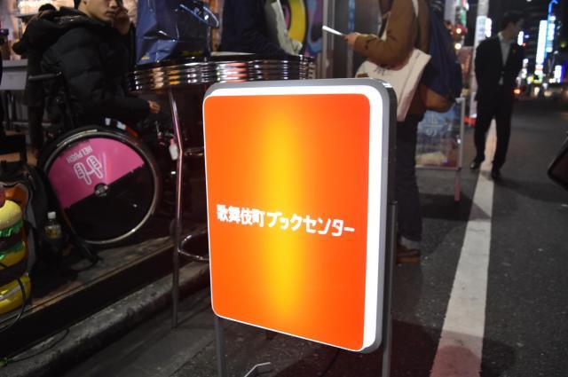 「最後の一杯より文庫本を」というコンセプトで手塚さんが作った歌舞伎町ブックセンター