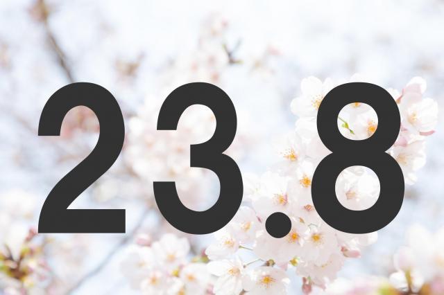 魔法の数字「23.8」