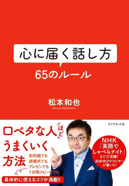 放送現場で培ってきた「伝わるノウハウ」を細かくかみ砕いて解説した、松本和也さんの著書「心に届く話し方」(ダイヤモンド社)