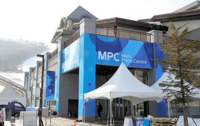 平昌五輪のメインプレスセンター(MPC)=2018年1月9日、遠藤啓生撮影