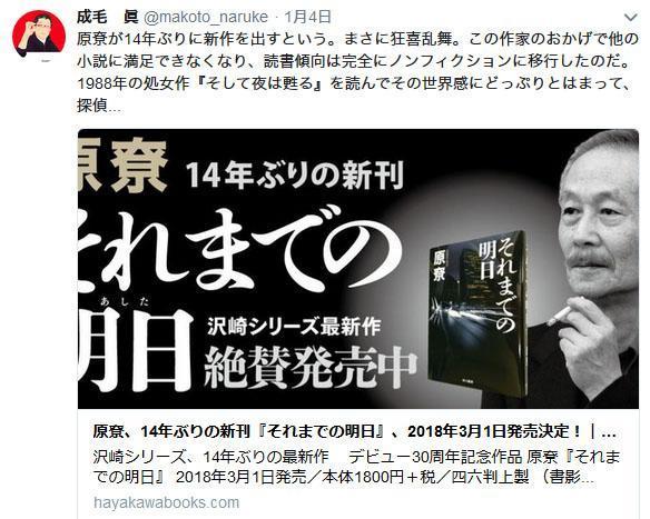 成毛さんは自身のツイッターでも最新作への期待を寄せていました