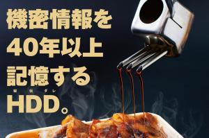「インスタ映え弁当」の店、次はポスターが話題 もしかしてDAI語?