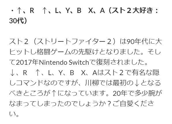 ↑、R ↑、L、Y、B X、A(スト2大好き:30代)