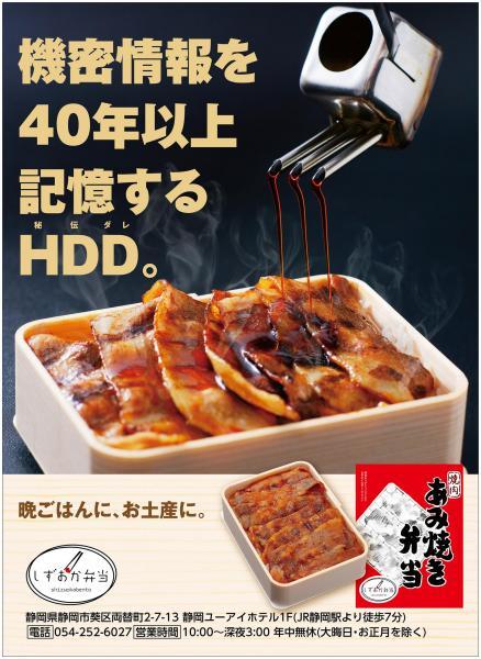 「機密情報を40年以上記憶するHDD(秘伝ダレ)」のポスター