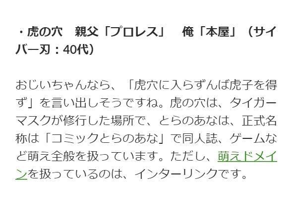 虎の穴 親父「プロレス」 俺「本屋」(サイバー刃:40代)