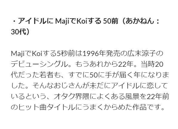2位は「アイドルに MajiでKoiする 50前」(あかねん:30代)