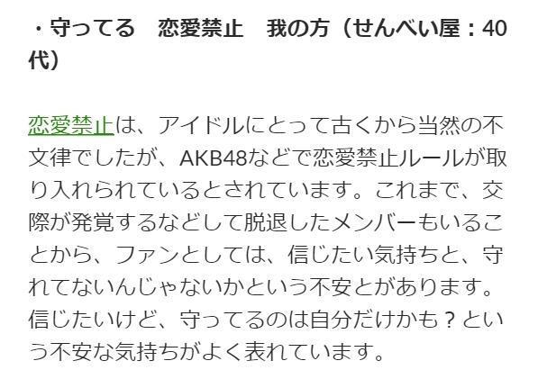 守ってる 恋愛禁止 我の方(せんべい屋:40代)