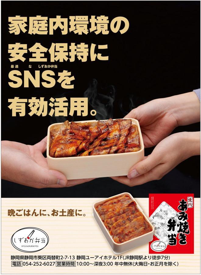 「家庭環境の安全保持にSNS(最適なしずおか弁当)を有効活用」