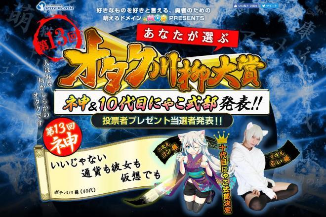 オタク川柳のホームページ