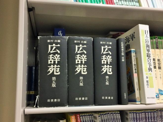 朝日新聞東京本社校閲センターの棚に並ぶ広辞苑