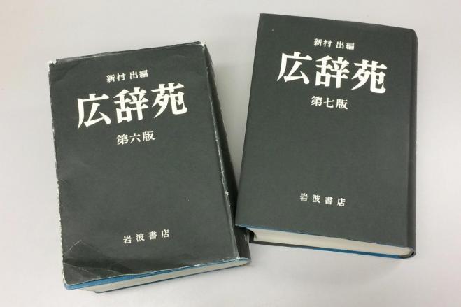 新たに刊行された広辞苑第7版。左は第6版