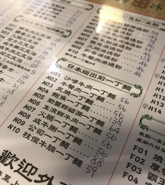 食事メニューに出前一丁があるカフェ=香港、西山明宏撮影