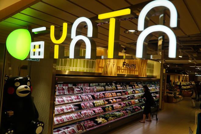 取材で訪れたスーパー「YATA(一田)」の店舗=香港、西山明宏撮影
