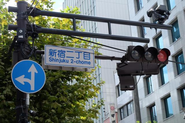 新宿2丁目(画像はイメージです)