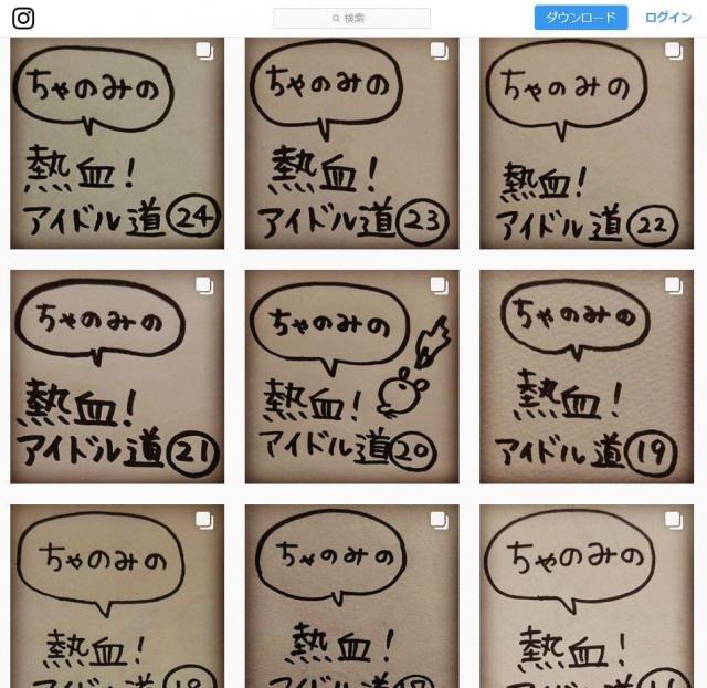 手書きの字が並ぶインスタの画面