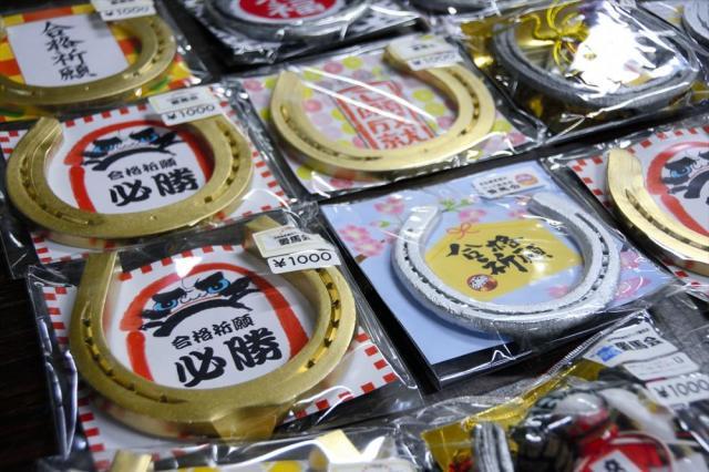 合格祈願のお守り。「落ちない」「滑らない」ことから蹄鉄は受験生にも縁起がいいという=岐阜県庁