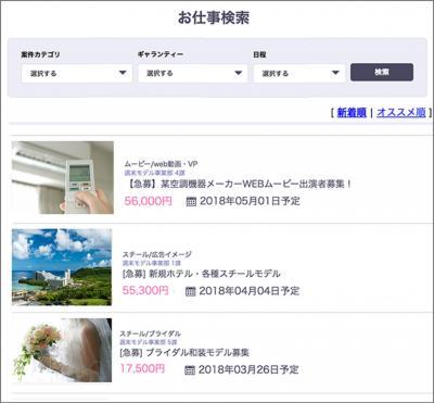 「週末モデル」の仕事検索画面(MONOKROM提供)