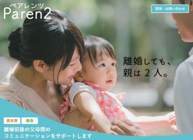 「Paren2」のサイトより