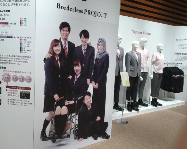 菅公学生服が2016年のソリューションフェアで展示した「ボーダレス」ユニフォーム