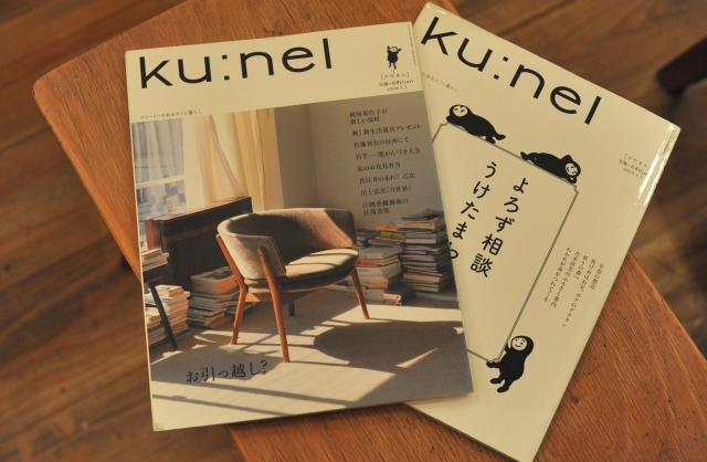 2003年創刊の旧「ku:nel」。「ストーリーのあるモノと暮らし」がテーマ。2016年にリニューアルされた