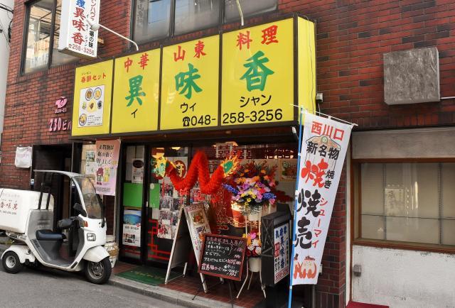 西川口に店を構えて27年になる老舗中華料理店「異味香」