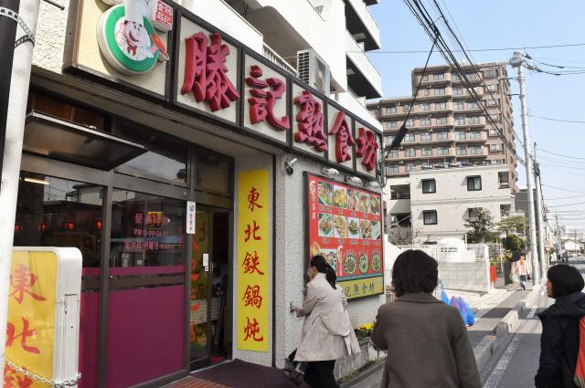中国東北地方郷土料理のお店「滕記熟食坊」の外観。「東北鉄鍋燉」が看板料理になっている。