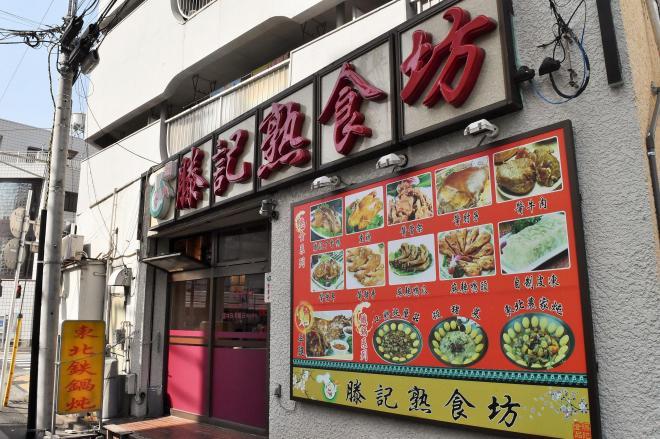 中国東北地方郷土料理のお店「滕記熟食坊」の外観