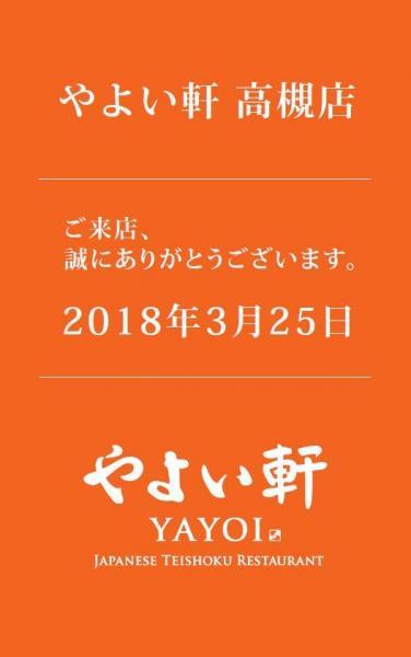 今年3月25日に、やよい軒高槻店で配布された来店記念カード