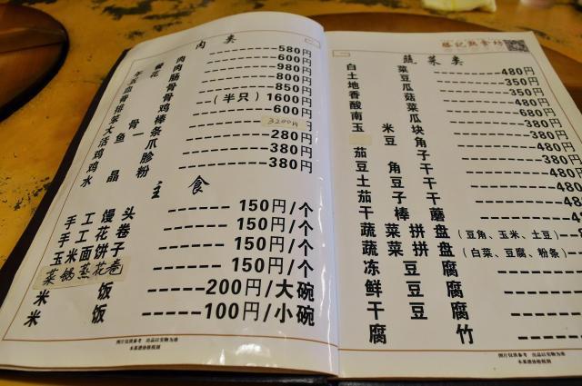 メニューもすべてが中国語で表記されている