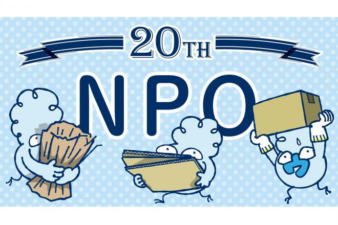 NPO法の20年を超解説。非営利でも「食っていける」時代に