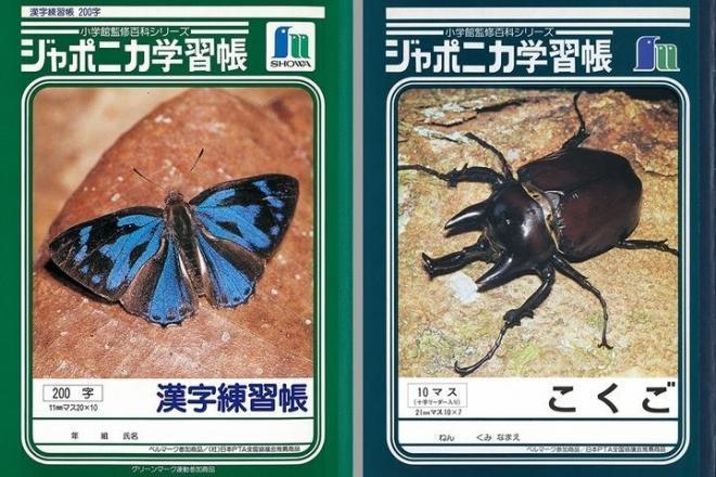 昆虫の写真が使われていた過去のジャポニカ学習帳