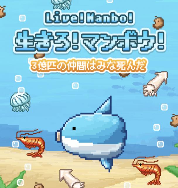 マンボウ育成アプリ「生きろ!マンボウ!」