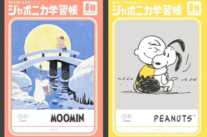 左がムーミン、右がスヌーピー(ピーナッツ) ©Moomin Characters ™  ©2018 Peanuts Worldwide LLC