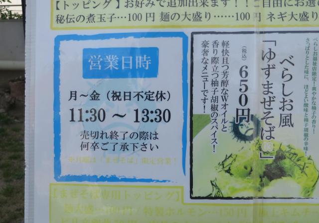 看板にも営業時間は「月~金 11:30~13:30」となっている