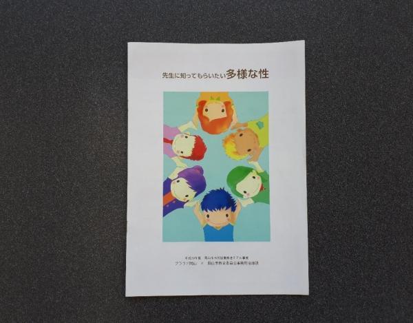 プラウド岡山が、岡山市教育委員会と作った冊子