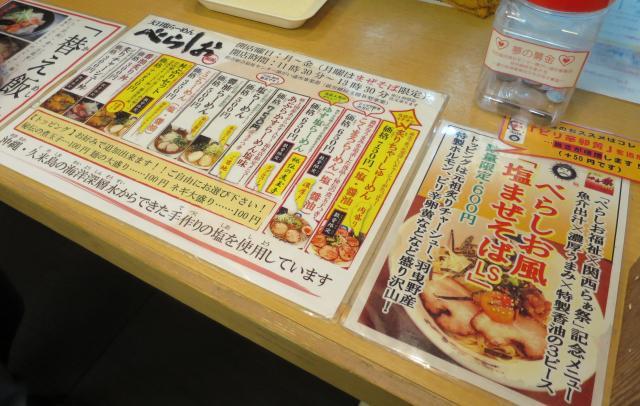 「べらしお福祉 住吉東店」のメニュー