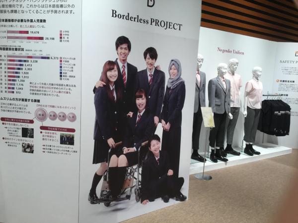 菅公学生服が2016年に展示した「ボーダレス」ユニフォーム