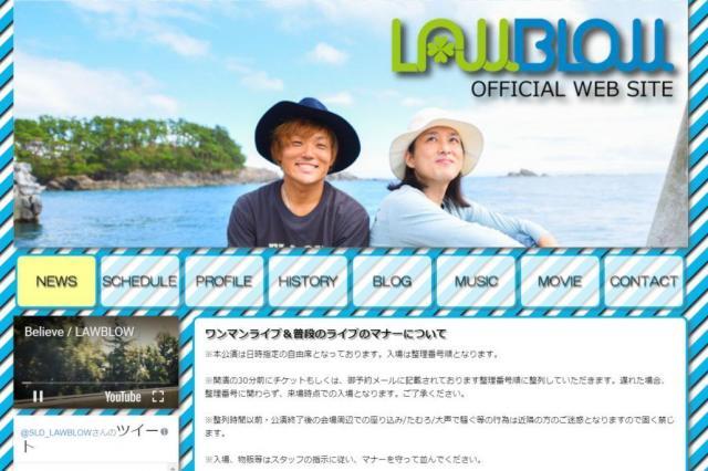 LAWBLOWオフィシャルウェブサイト
