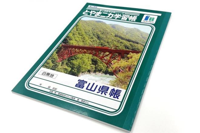 富山県とコラボした「とやまニカ学習帳」