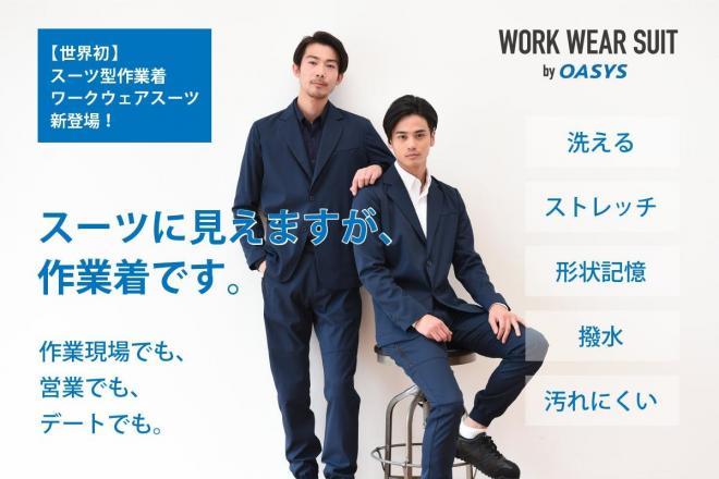 スーツ型作業着「WORK WEAR SUIT(ワークウェアスーツ)」