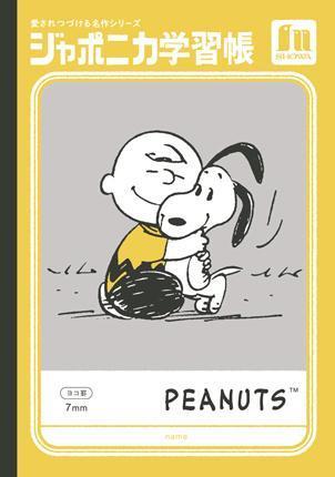 「大人のジャポニカ学習帳」。こちらはスヌーピー(ピーナッツ) ©2018 Peanuts Worldwide LLC