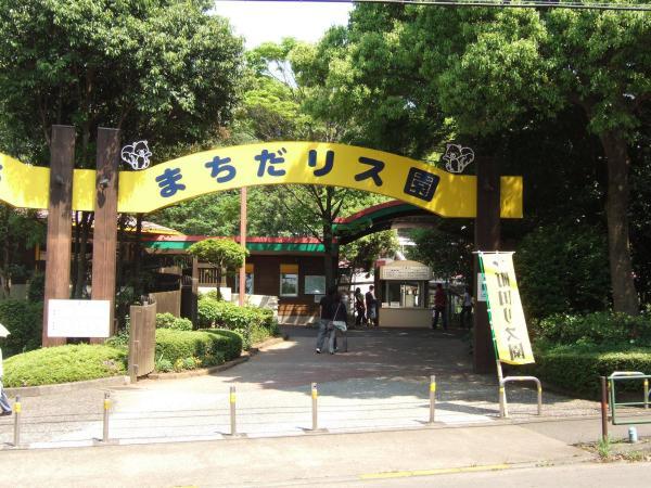 町田リス園のゲート