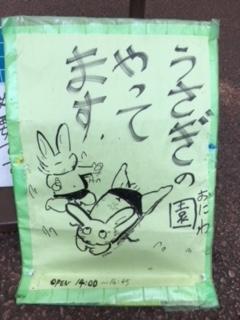 町田リス園にある看板。副園長の福田さんの手描きです