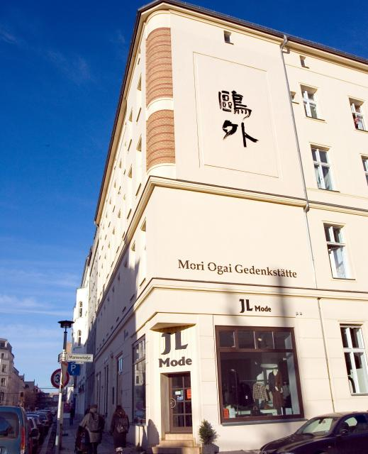 ベルリンにある森鷗外記念館。外壁に大きく「鷗外」と書かれている