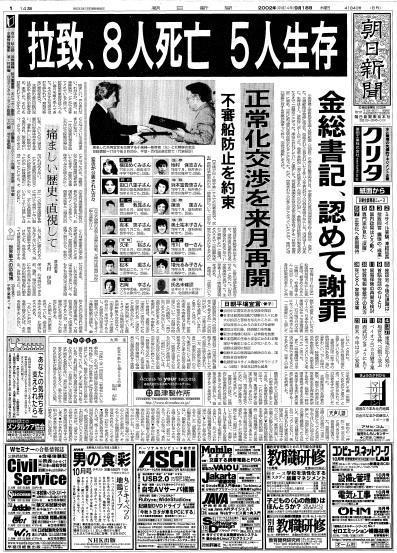 2002年9月17日に平壌で行われた初の日朝首脳会談について伝える、翌日の朝日新聞朝刊