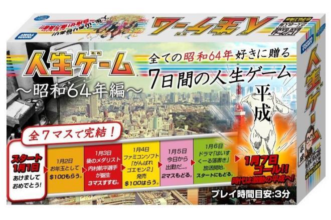 エイプリルフールのジョークとして発表された「人生ゲーム 昭和64年編」