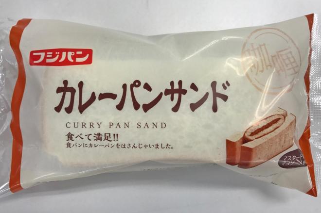 「カレーパンサンド」のパッケージ