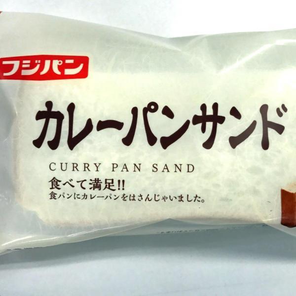 カレーパンを食パンで挟んだ「カレーパンサンド」