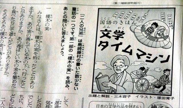 旧姓の「三木容子」の名前で、小学生新聞の出題と解説を担当していた=2011年の朝日小学生新聞